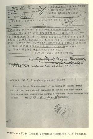 Телеграмма И. В. Сталина и ответная телеграмма И. В. Мичурина.
